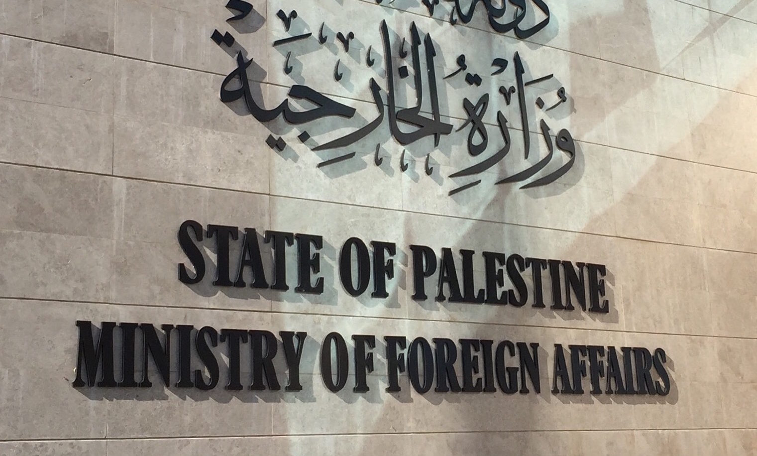 Swedish FM Margot Wallström's Visit To The Palestinian Territories